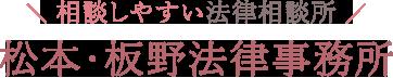松本・板野法律事務所